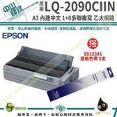 EPSON LQ-2090CIIN【搭S015541原廠色帶5支 延長保固】A3點陣式印表機