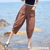 年老爹褲女七分大碼休閒麻棉哈倫褲潮寬鬆闊腿蘿卜褲垮褲夏 美好生活