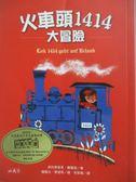 【書寶二手書T1/兒童文學_MCY】火車頭1414大冒險_弗利德里希.費爾德