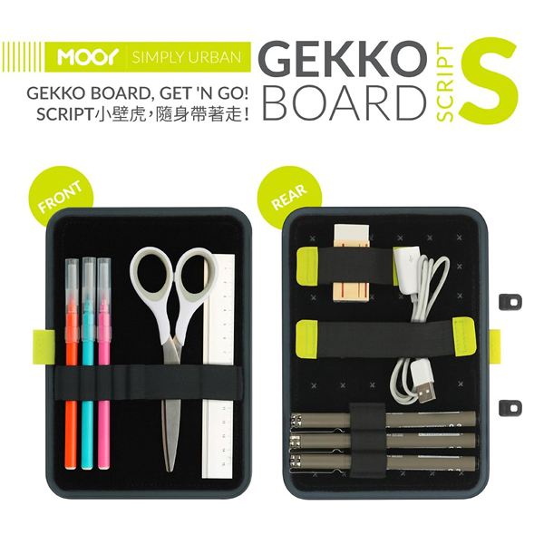 MOOY Gekko Board Script 小壁虎 多功能 收納板 文具 用品 專用 學生 辦公室