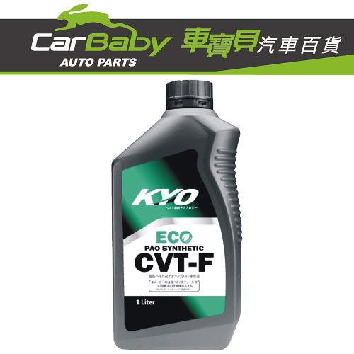 【車寶貝推薦】KYO PAO SYNTHETIC CVT-F 綠