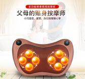 頸椎按摩器多功能全身家用電動 220v 枕頭頸部肩部靠墊 BF4814【旅行者】