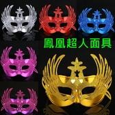 鳳凰超人面罩 神風特攻隊面具 變裝 萬聖節 Cosplay面具 面罩 面紗 眼罩 頭套【塔克】