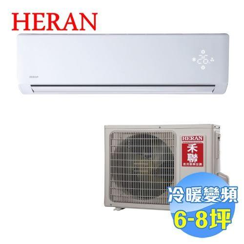 禾聯 HERAN R32白金旗艦型冷暖變頻一對一分離式冷氣 HI-GA41H / HO-GA41H
