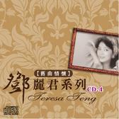 新動國際【鄧麗君國語懷念老歌 4】便利包29元