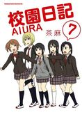 校園日記AIURA(7完)