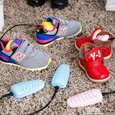 兒童款烘鞋器干鞋器家用寶寶暖鞋器殺菌除臭小孩小號烘鞋子烤鞋器   易家樂