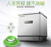 洗碗機 全自動家用洗碗機消毒烘幹台式壹體智能刷碗機升級款 第六空間 igo