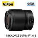 【原廠登錄送好禮】3C LiFe NIKON 尼康 NIKKOR Z 50mm F1.8 S 鏡頭 國祥公司貨