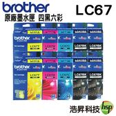 【四黑六彩 ↘5990元】Brother LC67 原廠墨水匣 盒裝 適用於290C/490CW/790CW/6490CW/795CW