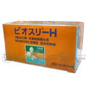 百賜益 BIO-THREE 乳酸菌細粒-(1.5gm*36包)