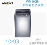 【佳麗寶】-留言享加碼折扣(Whirlpool 惠而浦)10公斤直立式洗衣機【WM10GN 】