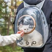 透明雙肩書包貓包外出籠子便攜太空貓咪艙手提裝包袋大號寵物背包 交換禮物