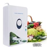 活氧機水果蔬菜清洗解毒器臭氧髮生器220V/110V空氣凈化器  YXS 【全館免運】