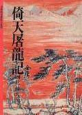 (二手書)倚天屠龍記(4)