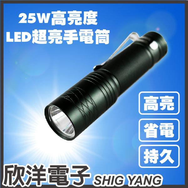 25W LED筆夾式超亮手電筒(LH-25W302) #光杯式高亮度三段照明