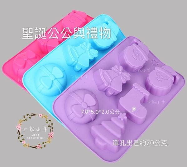 心動小羊^^聖誕節6孔聖誕公公與禮物6連模免切 手工皂DIY材料 手工皂模具 模型 蛋糕模