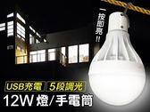 (12W)調光超亮USB充電LED燈/手電筒