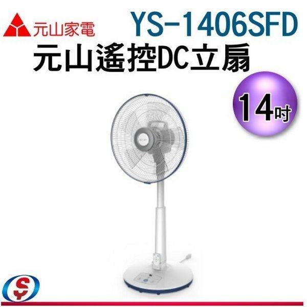 【信源】14吋【元山 直流靜音無線遙控DC立扇 電風扇】 YS-1406SFD / YS1406SFD