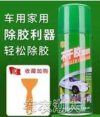 去膠脫膠不干膠清潔劑汽車萬能除膠清除劑清洗劑 【快速出貨】