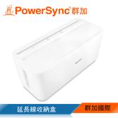 群加 PowerSync 延長線收納盒(BHN-901)