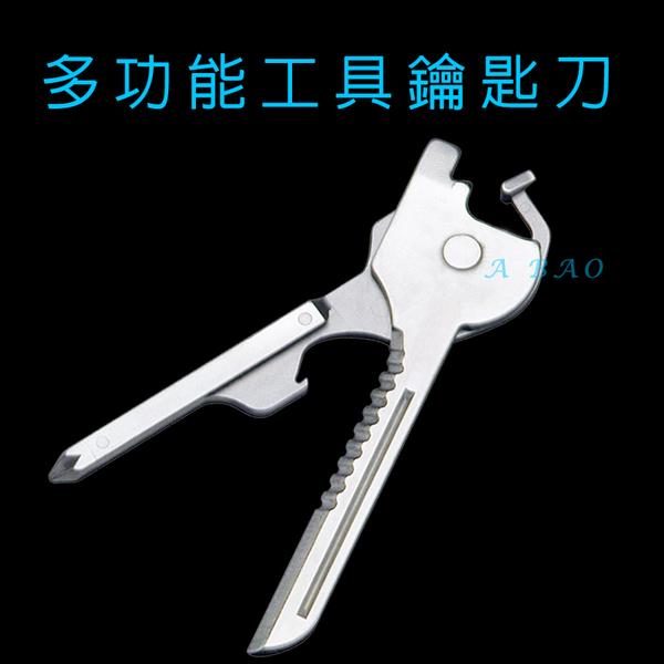 鑰匙圈 多功能工具鑰匙刀 迷你隨身工具組 童子軍 露營 戶外 攀岩 軍用 割繩刀 傘兵 野外求生 1117