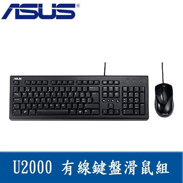 【有量有價】ASUS 華碩 U2000 USB 有線鍵盤滑鼠組