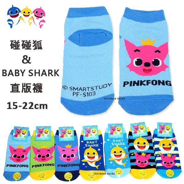 鯊魚寶寶 BABY SHARK 碰碰狐 兒童直版襪 台灣製
