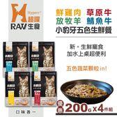 【HyperrRAW超躍】小豹牙五色生鮮餐 綜合口味 200克4件組
