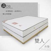 ♥ADB 柯特側邊加強支撐獨立筒床墊 150-45-B 雙人5尺床墊 獨立筒 雙人床墊 多瓦娜