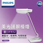 【歐風家電館】飛利浦 PHILIPS 第二代 11W LED 美光廣角 護眼檯燈 FDS980W/FDS980