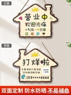 門牌定制個性創意裝飾木質正在營業時間雙面掛牌歡迎光臨店鋪 1995生活雜貨