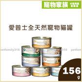 寵物家族-愛普士全天然寵物貓罐 156g (八種口味)