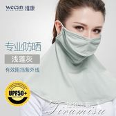 口罩-防曬透氣護頸女夏季薄款防紫外線防塵口罩 提拉米蘇