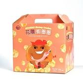 【台酒TTL】花雕蝦圈圈禮盒