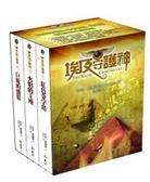 埃及守護神(全3冊)