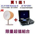 限量超值組合JS JY1009 Workman III 工匠系列多媒體2.1藍牙互聯喇叭 送 TLP-2001多功能藍芽黑膠唱盤機