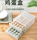 冰箱用裝放雞蛋格收納盒子防震防摔保鮮廚房蛋架子蛋托塑料抽屜式 名購新品