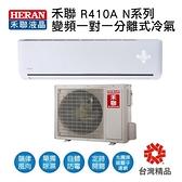 限高雄 禾聯 HERAN 頂級旗艦 HI-N23/HO-N23 變頻分離式冷氣
