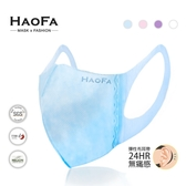 【HAOFA】3D 無痛感立體口罩 粉彩成人款 | 50片/盒