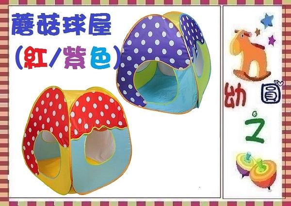 *幼之圓*蘑菇球屋+送100球/彩盒裝~ST安全玩具