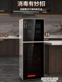 588L消毒櫃家用立式臺式不銹鋼商用高溫大容量廚房小型消毒櫃