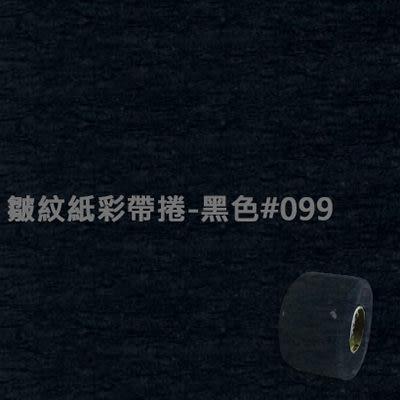 皺紋紙彩帶捲-黑色#099 寬約33mm長約18m