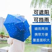 傘帽頭戴傘釣魚頭傘頭頂式雙層折疊雨傘防曬防雨遮陽大號頭帶式傘 LX 童趣屋