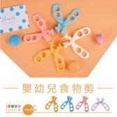 多功能食物剪嬰兒輔食剪刀 水果蔬菜喂養碾碎器 盒装 四色