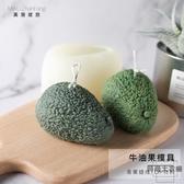 香薰蠟燭diy模具牛油果蠟燭3D立體仿真水果硅膠模具【時尚大衣櫥】