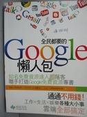 【書寶二手書T3/網路_XCL】全民都要的Google懶人包_阿榮.阿正老師