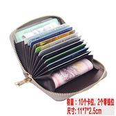 風琴卡片夾卡包女式多卡位大容量拉鏈信用卡零錢包【奇趣小屋】