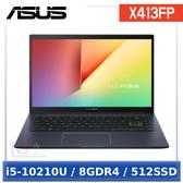 【送限時6好禮】 ASUS X413FP-0031K10210U 14吋 【0利率】 筆電 (i5-10210U/8GDR4/512SSD/W10)