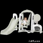寶寶滑滑梯兒童室內家用小型嬰兒秋千組合小孩幼兒大型玩具游樂場YQS 【快速出貨】